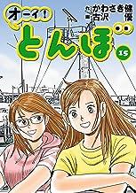 表紙: オーイ! とんぼ 第15巻 (ゴルフダイジェストコミックス) | 古沢優