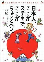 """表紙: ドイツ育ちの""""ハーフ""""は知っている! 日本人、ここがステキで、ここがちょっとヘン。 (大和出版)   片桐 了"""