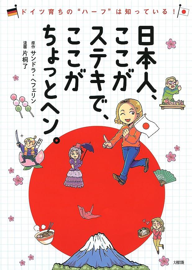"""火ゆるい合わせてドイツ育ちの""""ハーフ""""は知っている! 日本人、ここがステキで、ここがちょっとヘン。 (大和出版)"""
