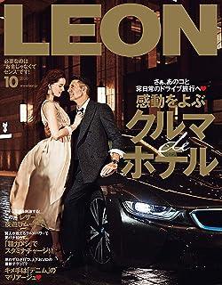 LEON 2020年 10月号 [雑誌]