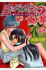 嵐のデスティニィ third stage(7) (朝日コミックス) Kindle版