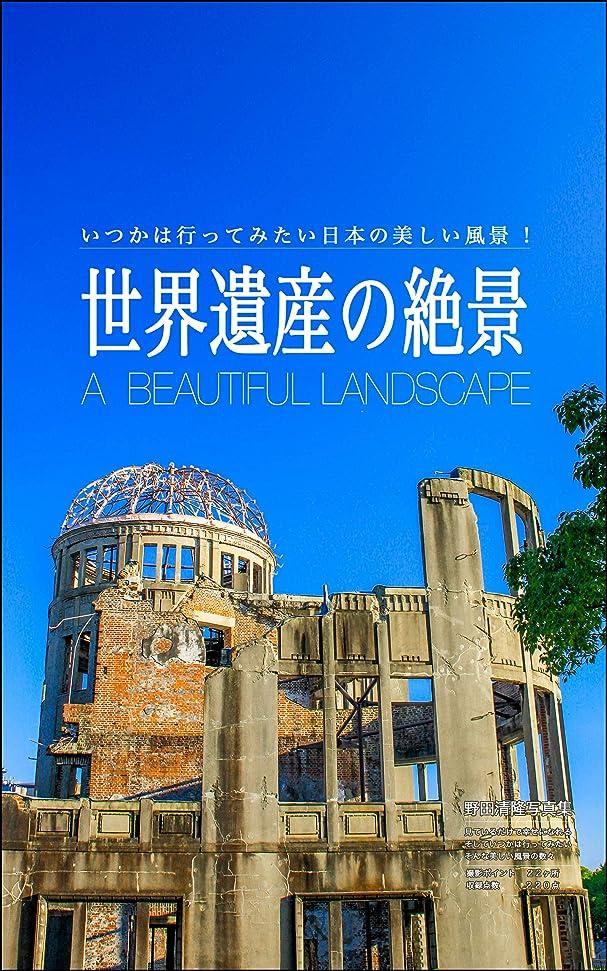 不条理露無視できる世界遺産の絶景: 日本の美しい風景