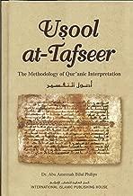 Usool at-Tafseer (The Methodology of Qur anic Interpretation)