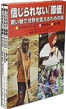 信じられない「原価」 買い物で世界を変えるための本 全3巻