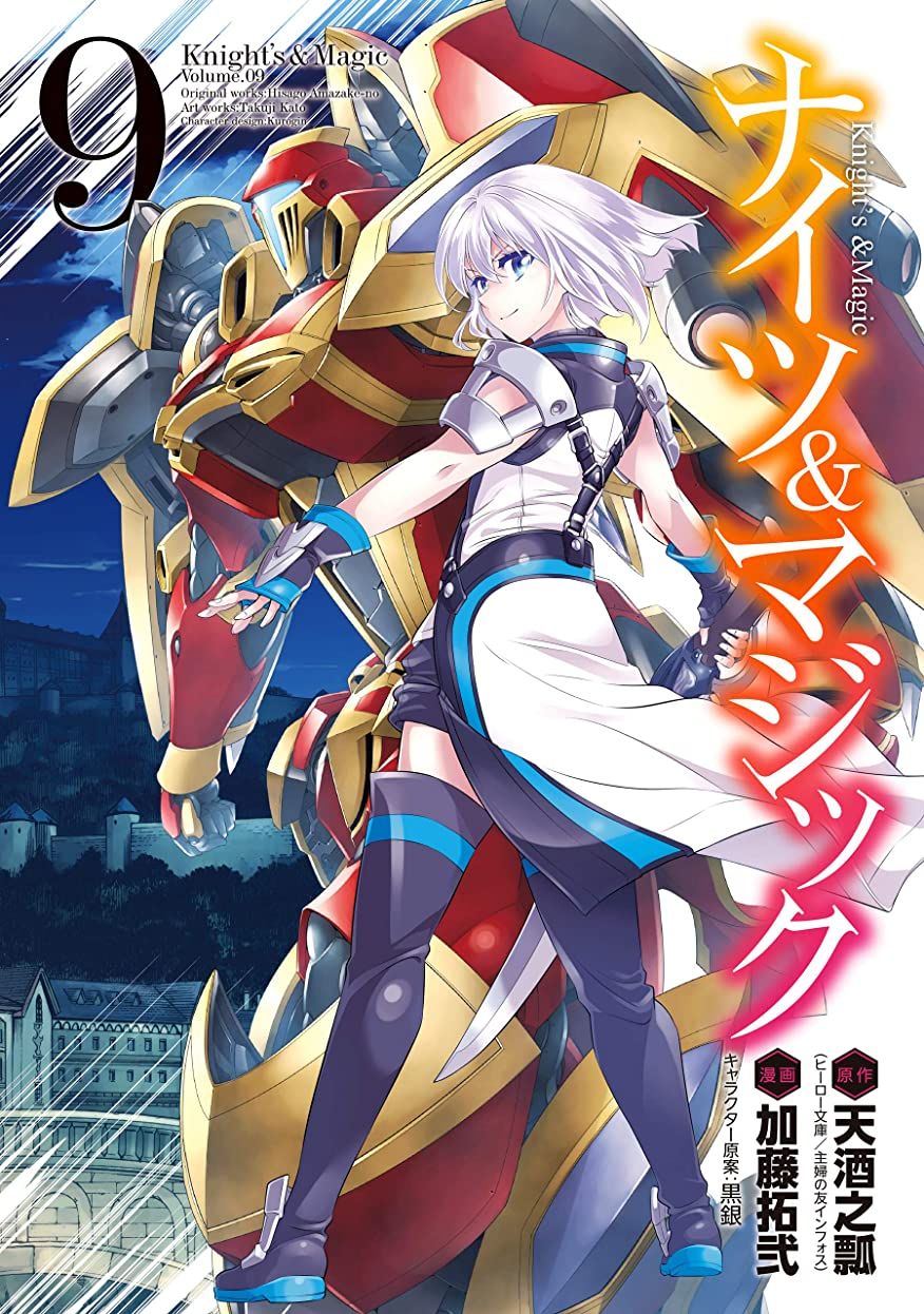 ダムシャワーエレベーターナイツ&マジック 9巻 (デジタル版ヤングガンガンコミックス)