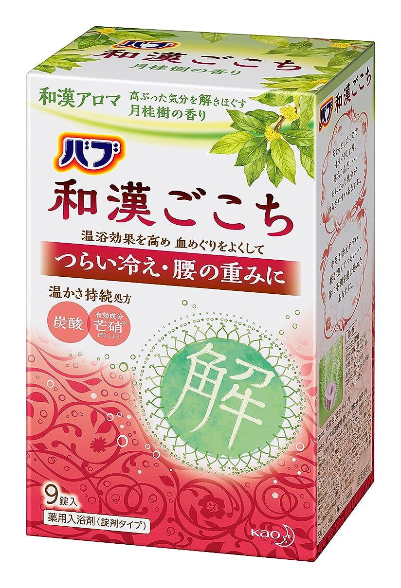 湿地考慮下品バブ 和漢ごこち 月桂樹の香り 9錠入 [医薬部外品]