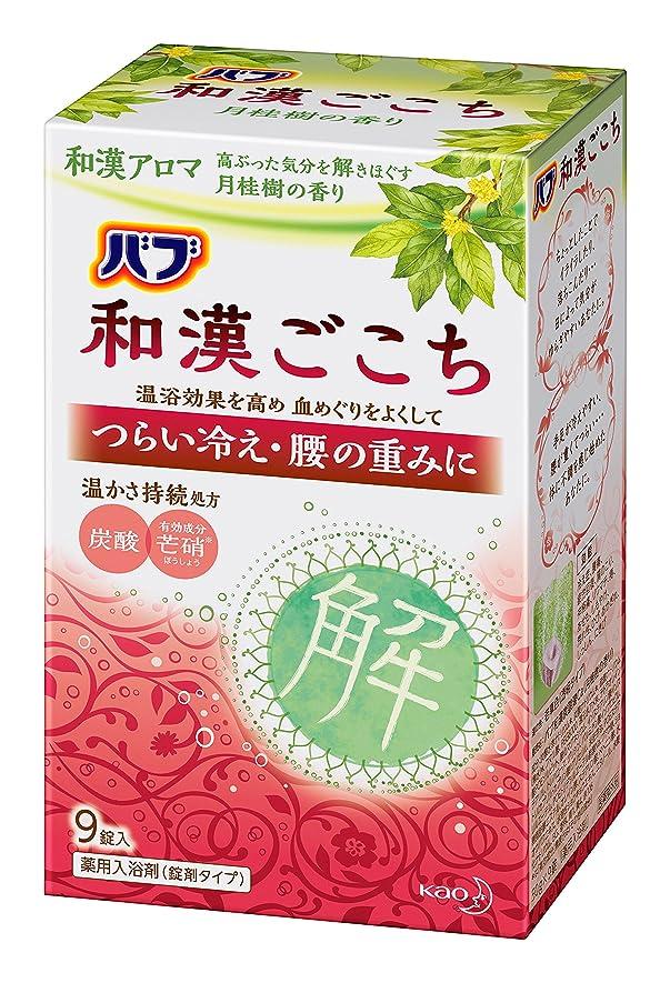 汗与えるシーズンバブ 和漢ごこち 月桂樹の香り 9錠入 [医薬部外品]