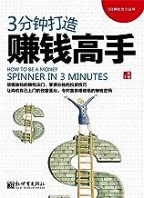 3分钟打造赚钱高手 (3分钟处世小丛书)