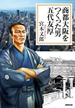 表紙: 商都大阪をつくった男 五代友厚 | 宮本 又郎