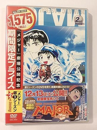 メジャー 2nd.Inning(劇場公開記念・期間限定プライス版) [DVD]