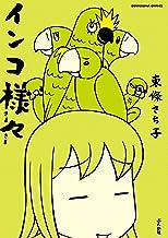 インコ様々 (1) (ぶんか社コミックス)