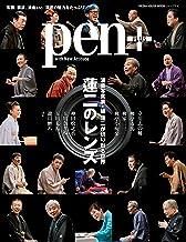 表紙: Pen+(ペン・プラス)蓮二のレンズ(メディアハウスムック) | Pen+編集部