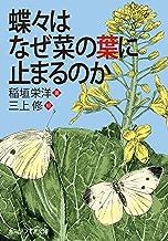 表紙: 蝶々はなぜ菜の葉に止まるのか (角川ソフィア文庫)   稲垣 栄洋