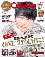 表紙: CHANTO 2020年 04月号 [雑誌] | 主婦と生活社