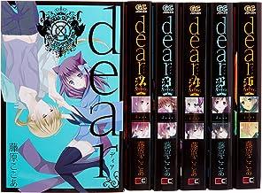 dear 新装版 コミック 全6巻完結セット (ガンガンコミックスJOKER)