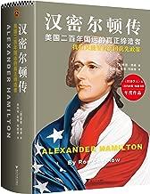 汉密尔顿传(读客熊猫君出品,美国二百年国运的真正缔造者:我们只能坚持美国优先政策)