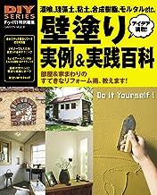 表紙: DIYシリーズ 壁塗り実例&実践百科 学研ムック | ドゥーパ!編集部