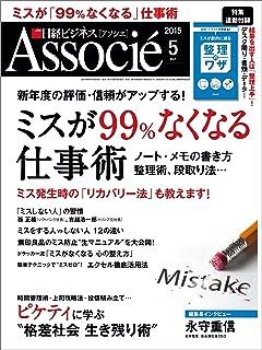 日経ビジネスアソシエ 2015年 05月号 [雑誌]