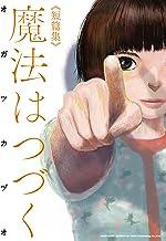 表紙: 魔法はつづく (リイドカフェコミックス)   オガツカヅオ