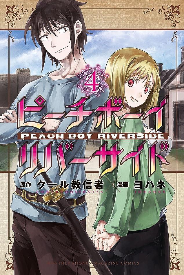 燃やす戦艦ファシズムピーチボーイリバーサイド(4) (月刊少年マガジンコミックス)