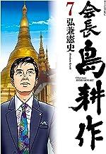 表紙: 会長 島耕作(7) (モーニングコミックス) | 弘兼憲史