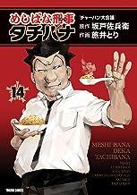 めしばな刑事タチバナ 14 (トクマコミックス)