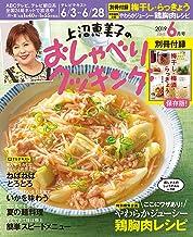 表紙: 上沼恵美子のおしゃべりクッキング 2019年6月号 [雑誌] | 辻調理専門学校