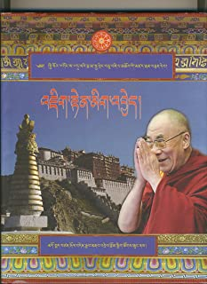 Opening the World's Eyes, the Travels of the 14th Dalai Lama in Pictures.