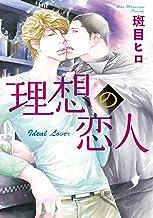 表紙: 理想の恋人 (ディアプラス・コミックス) | 斑目ヒロ
