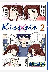 Kiss×sis 弟にキスしちゃダメですか?(2) (ヤングマガジンコミックス) Kindle版