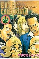 HOTEL CALFORINIA(3) (ヤングマガジンコミックス) Kindle版