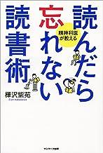 表紙: 読んだら忘れない読書術 | 樺沢 紫苑