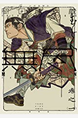 MUJIN 無尽(1) (ヤングキングコミックス) Kindle版