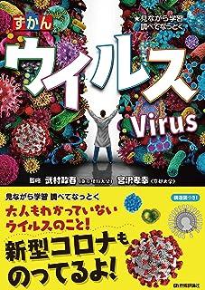 ずかん ウイルス