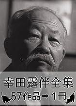 表紙: 『幸田露伴全集・57作品⇒1冊』 | 幸田 露伴