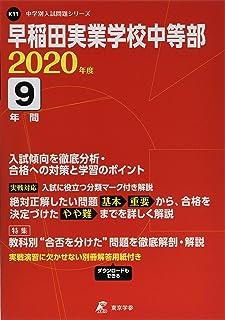 早稲田実業学校 中等部 2020年度用 《過去9年分収録》 (中学別入試問題シリーズ K11)