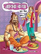 Jatak Katha : Chaar Mitra (जातक कथा : चार मित्र (भाग १) (Hindi)