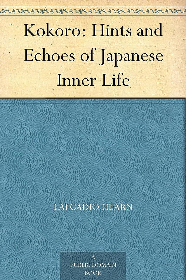 牛肉激しい記者Kokoro: Hints and Echoes of Japanese Inner Life (English Edition)