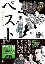 表紙: 漫画 ペスト (幻冬舎単行本) | 石川森彦