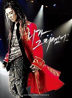 キム・ジュンス Musical Concert - Levay With Friends (2DVD+写真集)(韓国盤)...