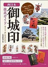 表紙: 西日本 「御城印」徹底ガイド 見どころ・楽しみ方がわかる | 小和田 哲男