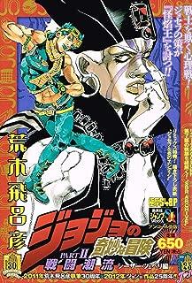 ジョジョの奇妙な冒険part 2戦闘潮流 2 シーザー・ツェペリ編 (SHUEISHA JUMP REMIX)