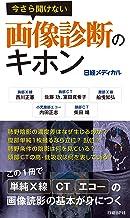 表紙: 今さら聞けない画像診断のキホン   西川 正憲