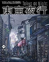 表紙: 東京夜行 マテウシュ・ウルバノヴィチ作品集II | マテウシュ・ウルバノヴィチ