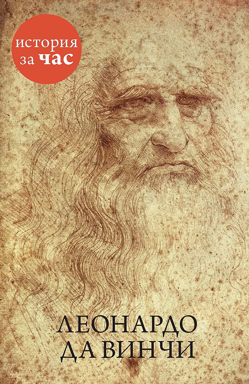 Леонардо да Винчи (История за час) (Russian Edition)