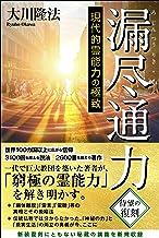漏尽通力 ―現代的霊能力の極致― (OR BOOKS)