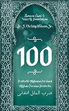 100 Proverbi Afghano Persiani: Afghan Persian Proverbs - صد ضرب المثل افغانی (Italian Edition)