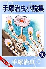 【カラー版】火の鳥 10 Kindle版