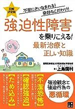 表紙: 図解決定版強迫性障害を乗り越える!最新治療と正しい知識 | 上島 国利