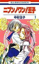 表紙: ニブンノワン!王子 1 (花とゆめコミックス) | 中村世子
